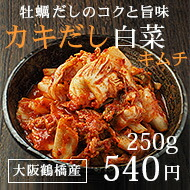 牡蠣だし白菜キムチ