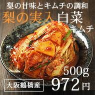 梨の実入り白菜キムチ