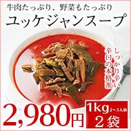 ユッケジャン2980