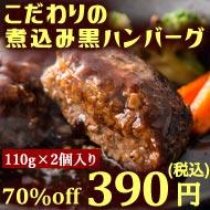 ハンバーグ390円