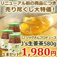 生姜茶3本1980円