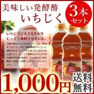 いちじく酢1000円