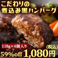 ハンバーグ1080円