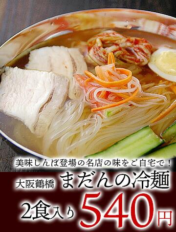 まだん冷麺