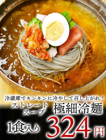 ストレートスープの韓国冷麺