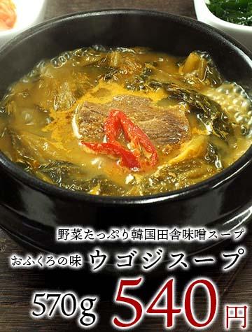 ウゴジスープ