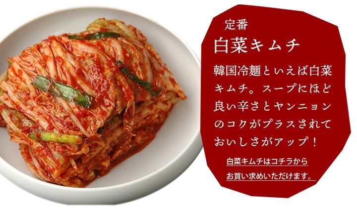 白菜キムチ250g