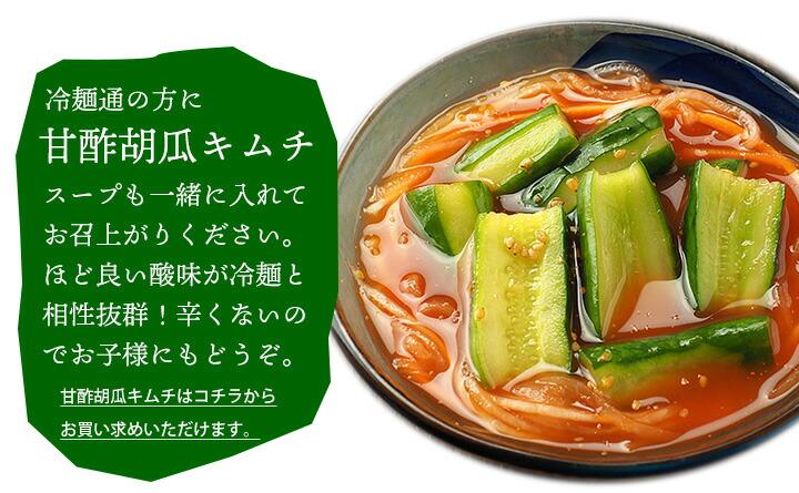 甘酢胡瓜キムチ250g