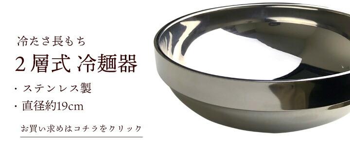 二層式冷麺器