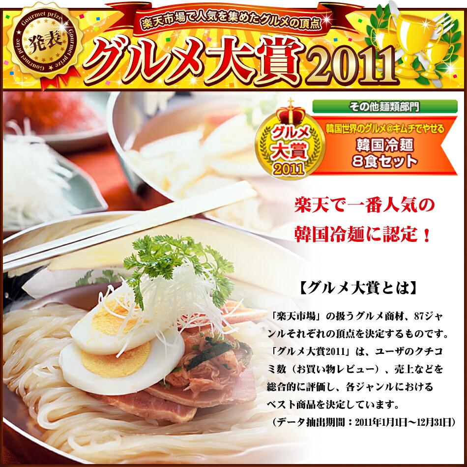 楽天グルメ大賞受賞 楽天で一番の人気冷麺に認定! 韓国冷麺8食セットが2年連続受賞です