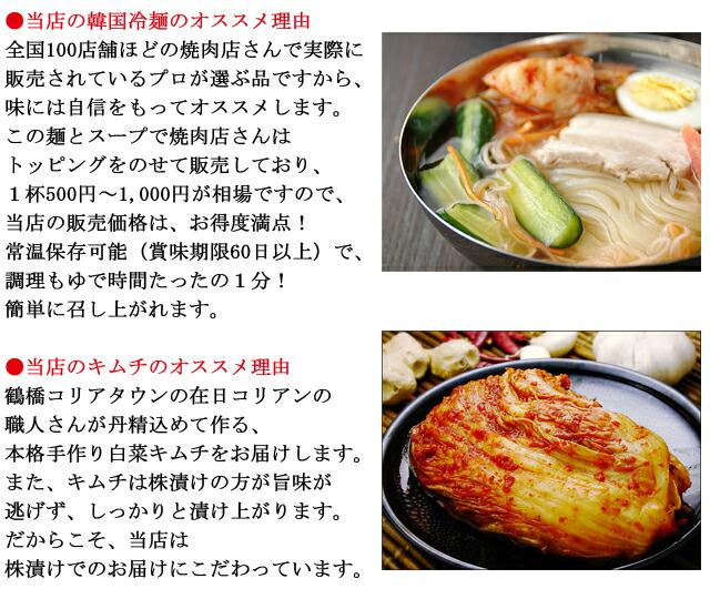 プロが選ぶ業務用韓国冷麺!全国の焼肉屋さんに卸売中!常温保存が可能で茹で時間も僅か1分!