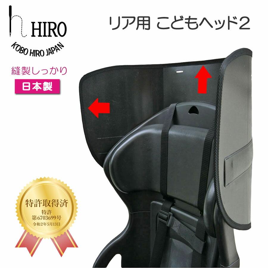 ヒロ HIRO レインカバー 高くする アダプター