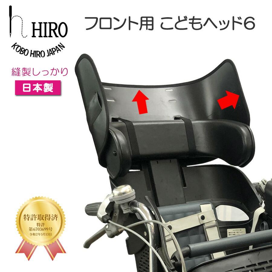 ヒロ HIRO レインカバー 高さ上げるアダプター