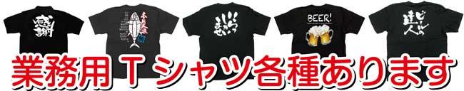 業務用Tシャツ