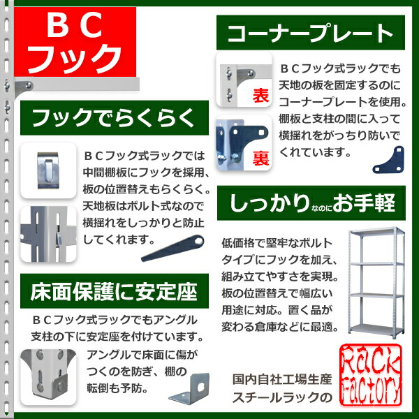 bcフック商品詳細