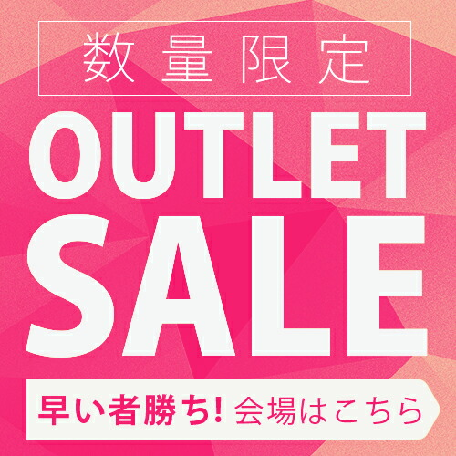 OUTLATE SALE