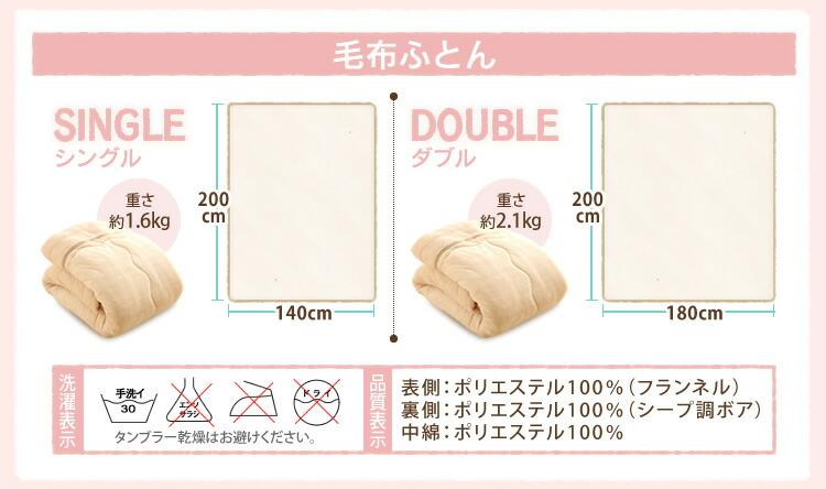 毛布布団サイズ