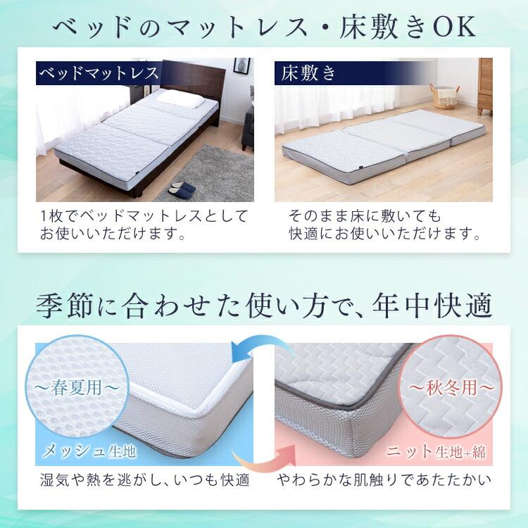 ベッドのマットレスとしても床に敷いても使える 季節に合わせた使い方で年中快適