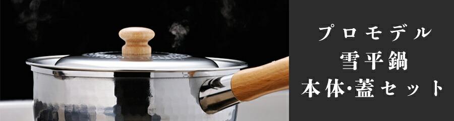 鍋 蓋 セット