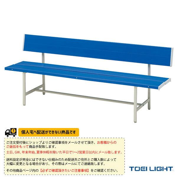 [送料別途]コートベンチ180B3(B-3168)