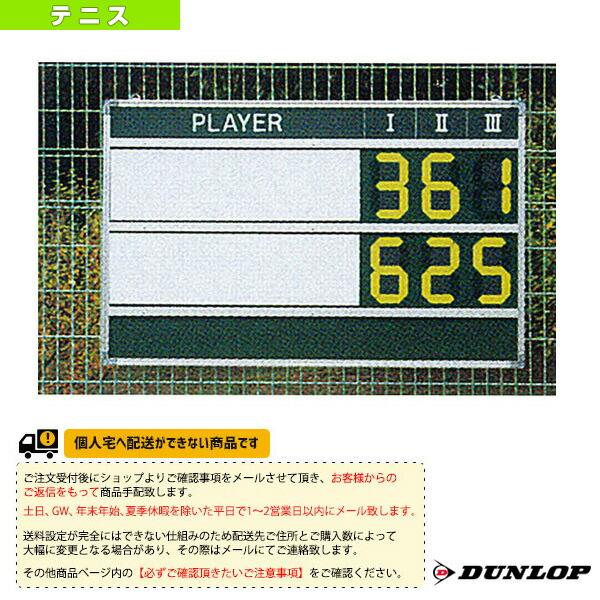 [送料お見積り]マグネットデジタルチップスコアボード(TC-514)