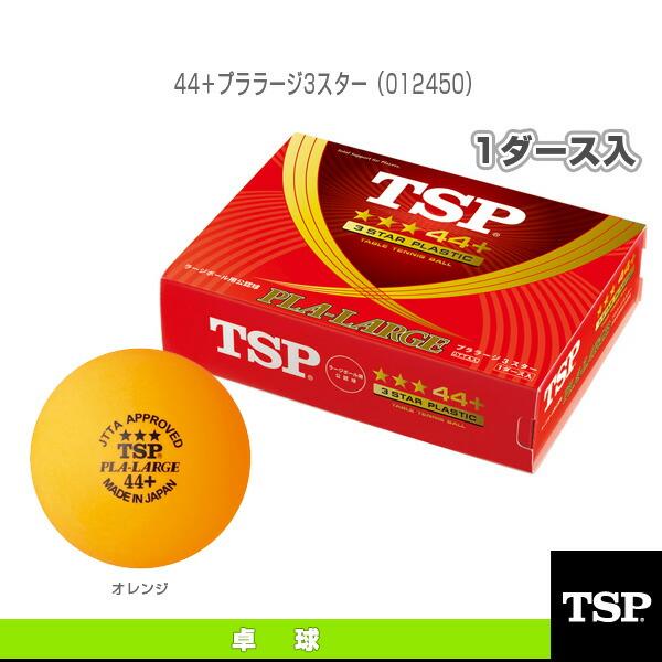 44+プララージ3スター/1ダース入(012450)