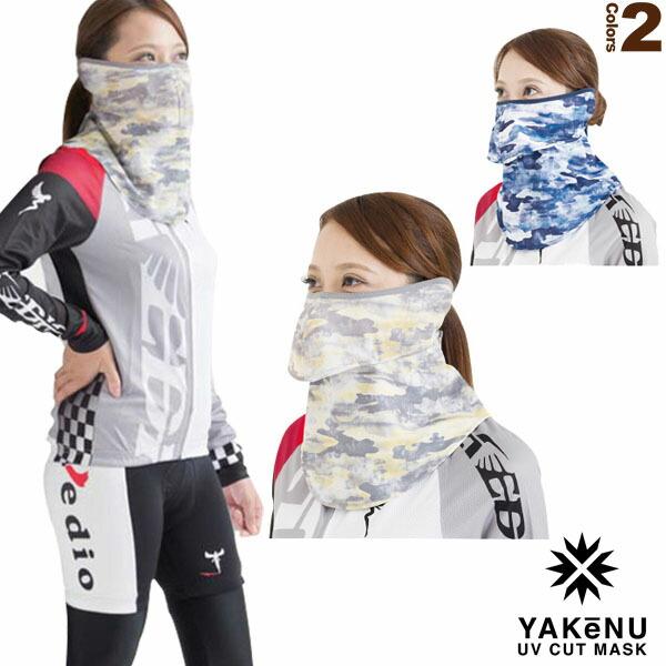 ヤケーヌフィット/耳カバー付/日焼け防止専用UVカットマスク(475/476)