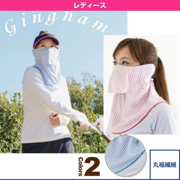 ヤケーヌ アスリートギンガム/耳カバー付/日焼け防止専用マスク(562/564)