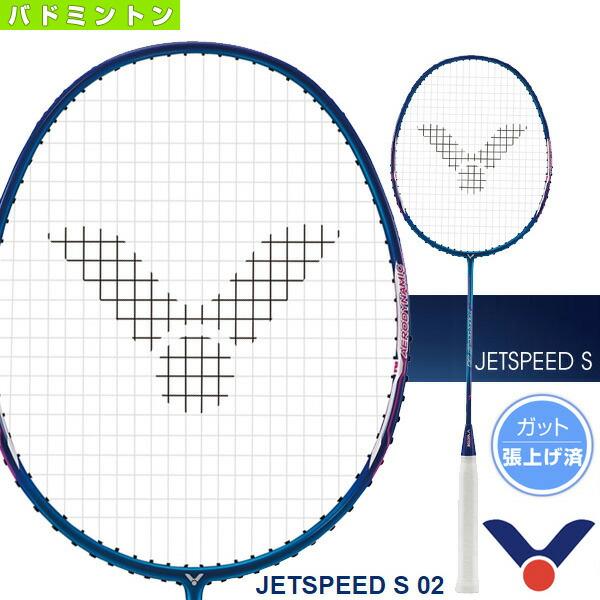 ジェットスピードS02/張上げ(JS-02)