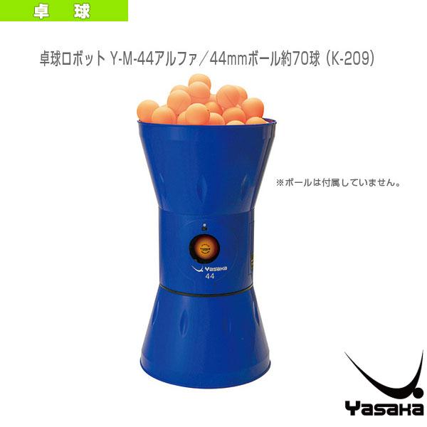 [送料別途]卓球ロボット Y-M-44アルファ】44mmボール約70球(K-209)