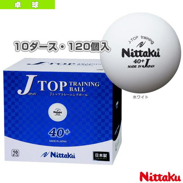 ジャパントップ トレ球/10ダース・120個入(NB-1367)