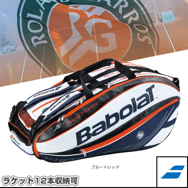 Racket Holder 12 Pure Aero French Open ラケットバッグ フレンチオープン ラケット12