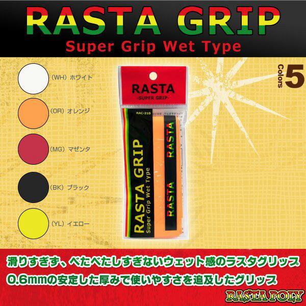 RASTA GRIP/ラスタグリップ(RASTA-210)