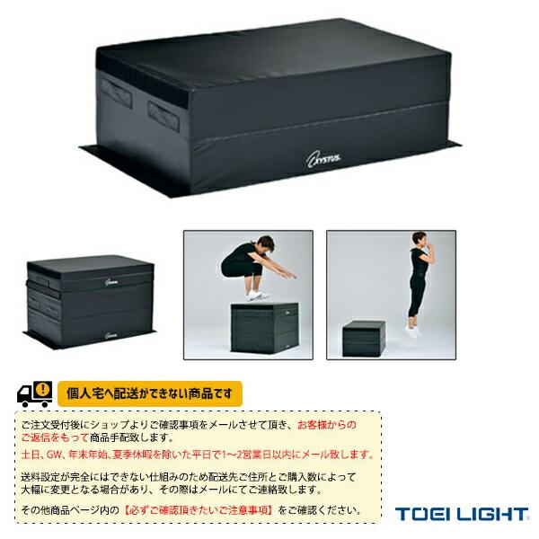 [送料別途]ソフトステップボックス30(H-7273)