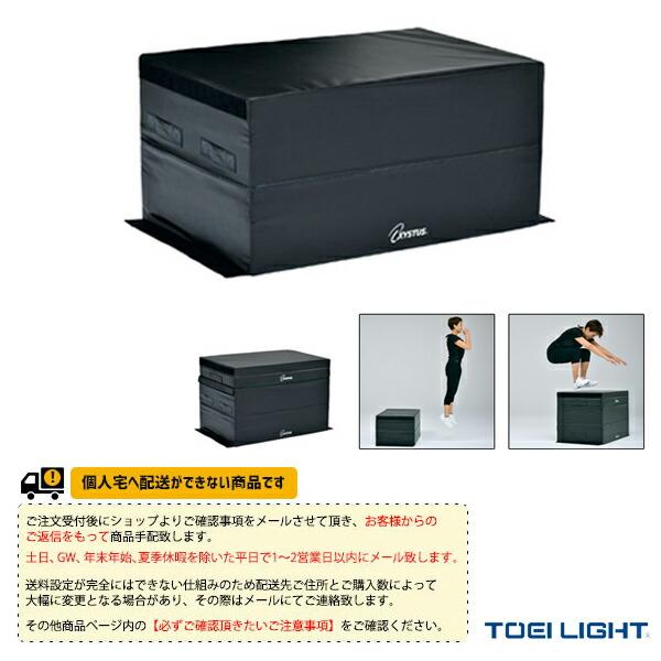 [送料別途]ソフトステップボックス45(H-7274)