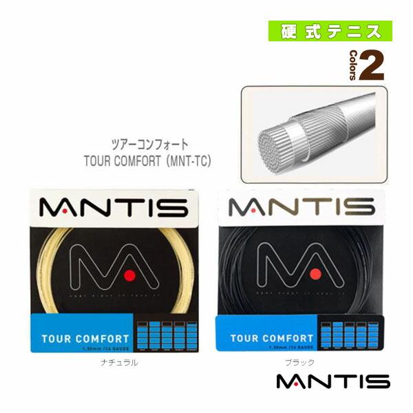 ツアーコンフォート/TOUR COMFORT(MNT-TC)