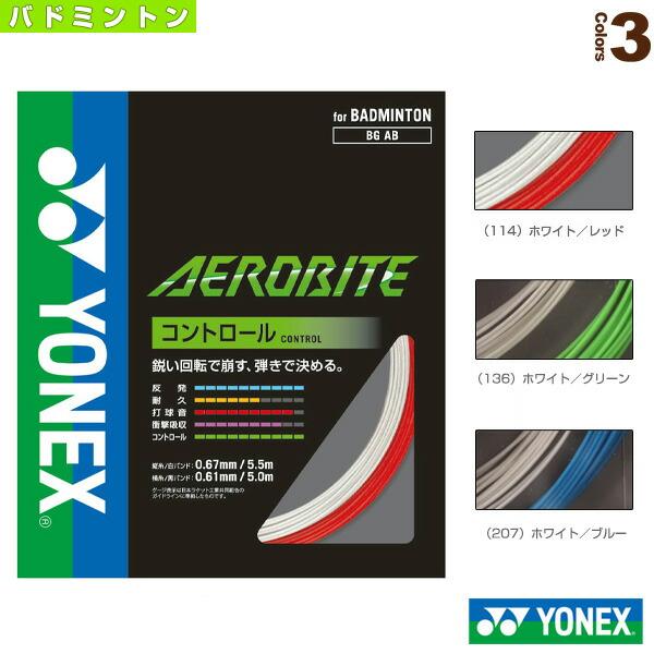 エアロバイト/AEROBITE(BGAB)