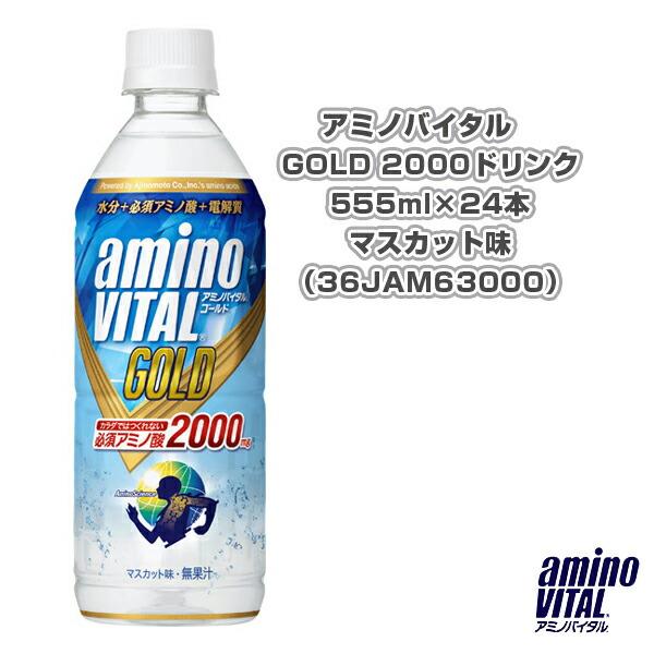 アミノバイタル GOLD 2000ドリンク/555ml×24本/マスカット味(36JAM63000)