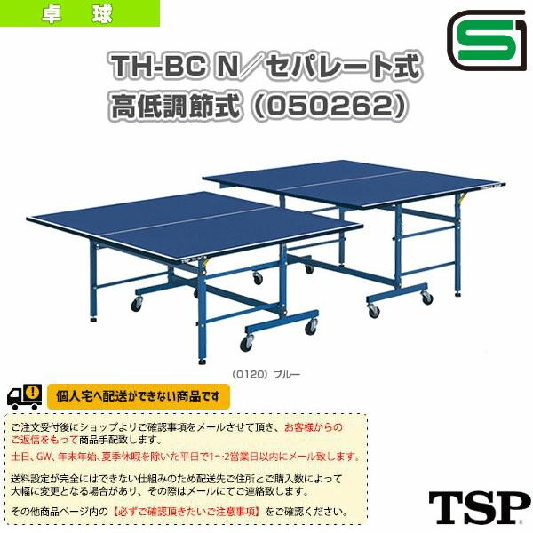 [送料別途]TH-BC N/セパレート式/高低調節式(050262)
