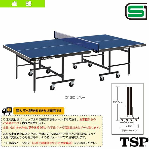 [送料別途]TL-22 N/セパレート式(050312)