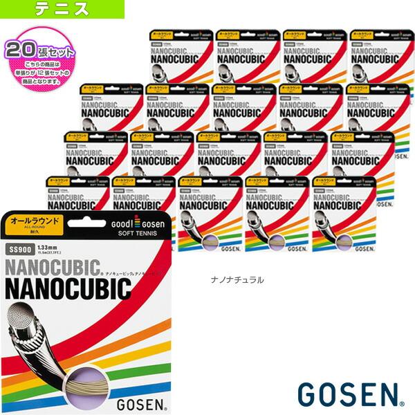 『20張単位』ナノキュービック(SS900)