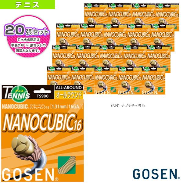 『20張単位』ナノキュービック 16(TS900)
