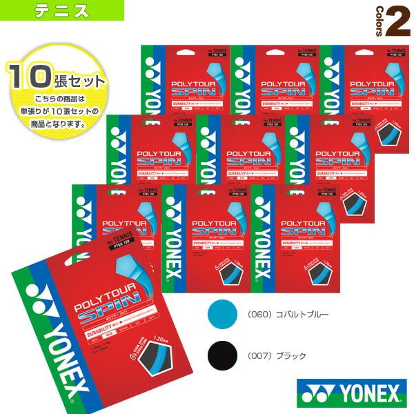 『10張単位』ポリツアースピン120/POLYTOUR SPIN 120(PTGS120)