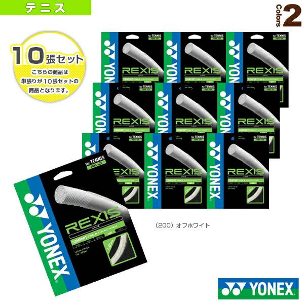『10張単位』レクシス/REXIS(TGRX125/TGRX130)