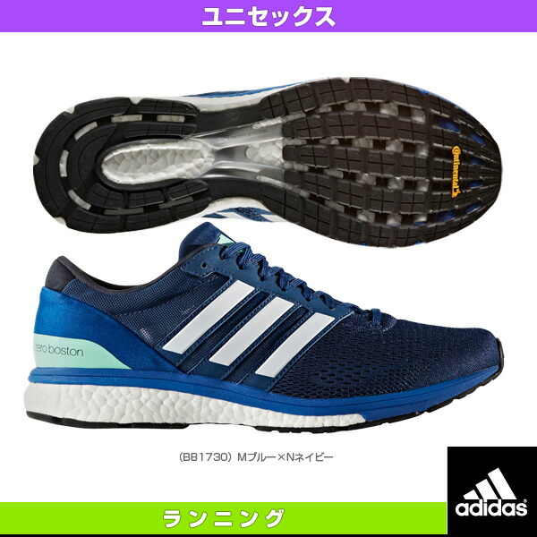 adiZERO boston BOOST 2 Wide/ユニセックス(BB1730)