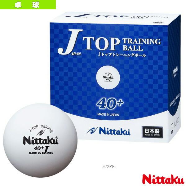 ジャパントップ トレ球/5ダース・60個入(NB-1366)