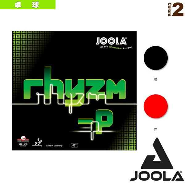 ヨーラ リズムP/JOOLA RHYZM-P/裏ソフト(70361/70362/70365/70366)