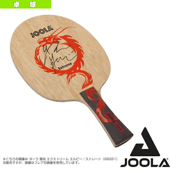 JOOLA KOUSAKA EXTREME LB/ヨーラ 香坂 エクストリーム エルビー/ストレート(68281)