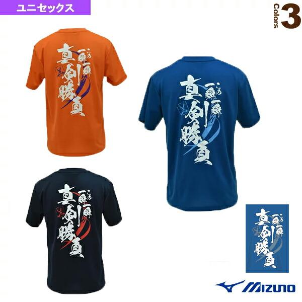 文字Tシャツ/この一瞬一瞬真剣勝負/ユニセックス(32JAE700)