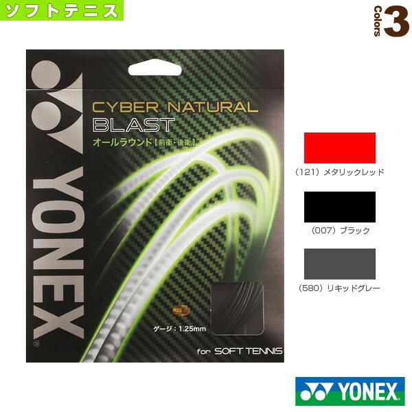 サイバーナチュラル ブラスト/CYBER NATURAL BLAST(CSG650)
